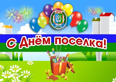 Поздравление на день села от детей
