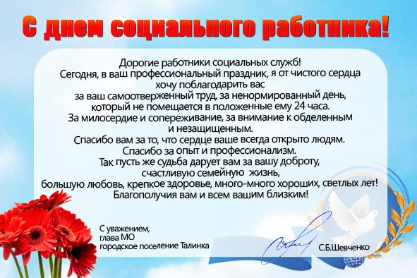 Поздравление губернатора днем социального работника